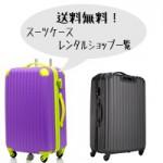 送料無料のスーツケースレンタルショップ一覧