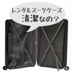 レンタルスーツケースは清潔?