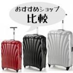 価格や送料は?スーツケースレンタル比較