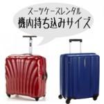 機内持ち込みサイズのスーツケースをレンタルするなら!