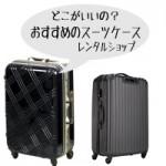 どこがいいの?おすすめスーツケースレンタルショップ