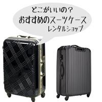 スーツケースレンタルおすすめ