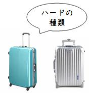 ハードスーツケースの種類