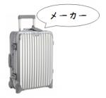ジュラルミンスーツケースの大手メーカー