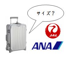 スーツケースのサイズと飛行機の関係