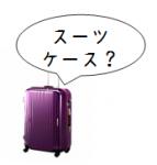 """なぜ""""スーツケース""""?由来と歴史"""