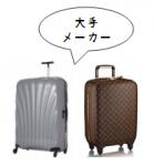 日本の大手スーツケースメーカー一覧