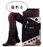 直接座れる・椅子付きのスーツケース一覧