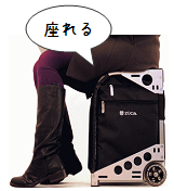 座れる・椅子付きスーツケース