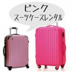 ピンクのスーツケースをレンタル出来るショップ