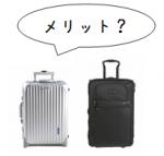 ソフト・ハードスーツケースのメリット・デメリット