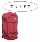 アウトドア用スーツケースブランド一覧