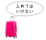 スーツケースに入れてはいけないものを知ろう