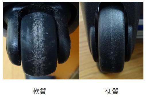 硬質と軟質 キャスターのタイヤ