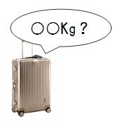 スーツケースの重量