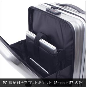 ハードスーツケース フロントポケット
