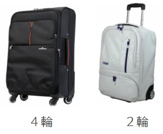ソフトスーツケース 4輪と2輪