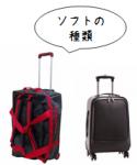 ソフトスーツケースの種類