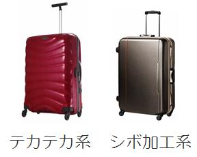 スーツケースの塗装の違い