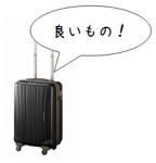 長く使える良いスーツケース