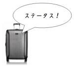 ステータス性が高いスーツケース