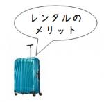 スーツケースをレンタルするメリット・デメリット