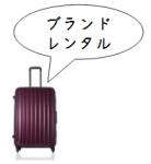 ブランドスーツケースをレンタルできる店を比較!
