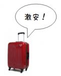 激安スーツケースのダーリングが安い理由とは?