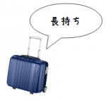 スーツケースを長持ちさせる持ち方