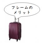 フレームタイプのスーツケースのメリット・デメリット