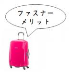 ファスナータイプのスーツケースのメリット・デメリット
