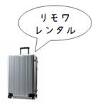 リモワのスーツケースのレンタル徹底比較!