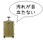 汚れが目立ちにくいスーツケースの色とは?