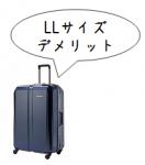 LLサイズのスーツケースのメリット・デメリット