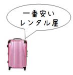 一番安いレンタルスーツケース屋はどこだ!?徹底比較!