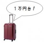 1万円台でのおすすめのスーツケース