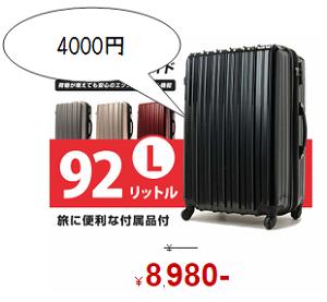 安物のスーツケース
